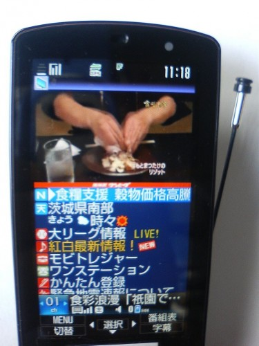 A typical 1-seg capable Japanese mobile phone receiving digital mobile TV.